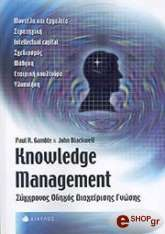 knowledge management photo
