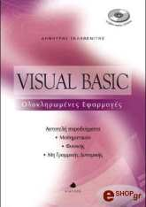 visual basic olokliromenes efarmoges photo
