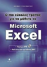 o pio eykolos tropos gia na mathete to microsoft excel photo
