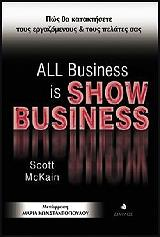 all business is show business photo