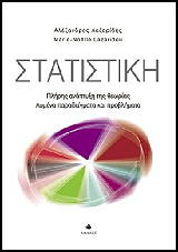 statistiki pliris photo