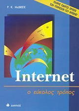internet o eykolos tropos photo