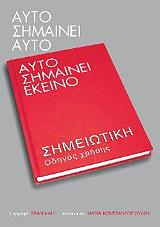 ayto simainei ayto ayto simainei ekeino photo