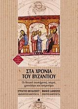 sta xronia toy byzantioy photo