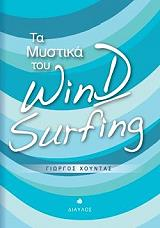 ta mystika toy wind surfing photo
