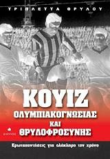 koyiz olympiakognosias kai thrylofrosynis photo