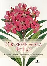 oikofysiologia fyton photo
