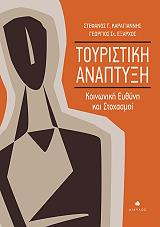 toyristiki anaptyxi photo