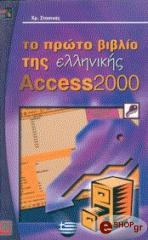 to proto biblio tis ellinikis access 2000 photo