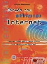 odigos toy ellinikoy internet 4i ekdosi photo