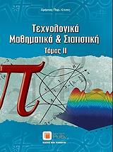 texnologika mathimatika kai statistiki tomos ii photo