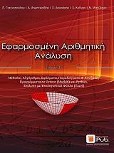 efarmosmeni arithmitiki analysi photo