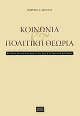 koinonia kai politiki theoria photo