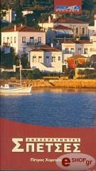 anexereynites spetses photo