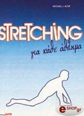 stretching gia kathe athlima photo