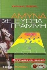 amyna se eytheia grammi photo