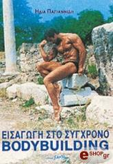 eisagogi sto sygxrono body building photo