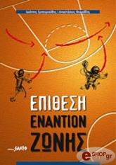 epithesi enantion zonis photo
