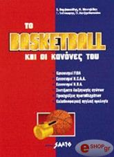 to basketball kai oi kanones toy photo