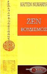 zen boydismos photo