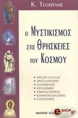 o mystikismos stis thriskeies toy kosmoy photo