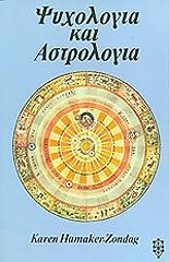 psyxologia kai astrologia photo