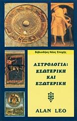 astrologia esoteriki kai exoteriki photo