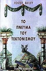 to pneyma toy tektonismoy photo