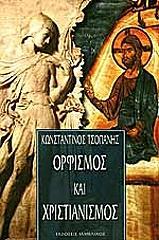 orfismos kai xristianismos photo