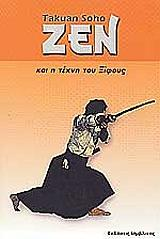 zen kai texni toy xifoys photo