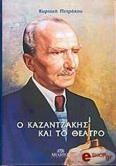 o kazantzakis kai to theatro photo