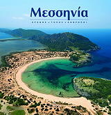 messinia photo