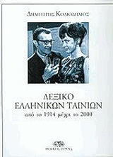 lexiko ellinikon tainion apo to 1914 2000 photo