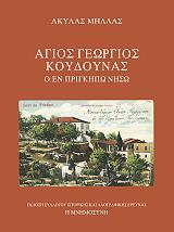 agios georgios koydoynas photo