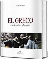 el greco i tainia toy gianni smaragdi photo