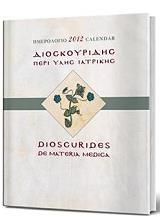 ΔΙΟΣΚΟΥΡΙΔΗΣ ΠΕΡΙ ΥΛΗΣ ΙΑΤΡΙΚΗΣ ΗΜΕΡΟΛΟΓΙΟ 2012 βιβλία   ημερολόγια