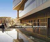 neo moyseio akropolis photo