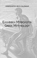 imerologio 2013 elliniki mythologia photo