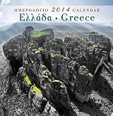 imerologio 2014 ellada greece photo