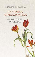 imerologio 2014 ellinika agrioloyloyda wild flowers of greece photo