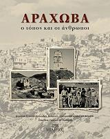 araxoba o topos kai oi anthropoi photo