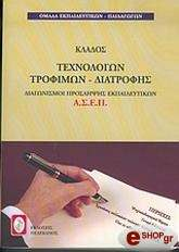 klados texnologon trofimon diatrofis photo
