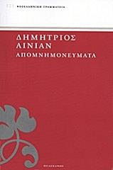 apomnimoneymata photo