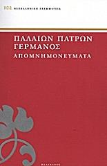 apomnimoneymata palaion patron germanos photo
