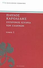 sygxronos istoria ton ellinon kai ton loipon laon tis anatolis apo to 1821 mexri 1921 tomos 1 photo