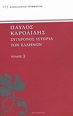 sygxronos istoria ton ellinon kai ton loipon laon tis anatolis apo to 1821 mexri 1921 tomos 2 photo