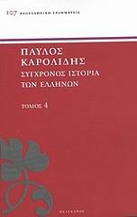 sygxronos istoria ton ellinon kai ton loipon laon tis anatolis apo to 1821 mexri 1921 tomos 4 photo
