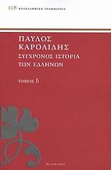 sygxronos istoria ton ellinon kai ton loipon laon tis anatolis apo to 1821 mexri 1921 tomos 5 photo