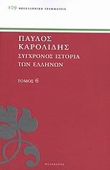 sygxronos istoria ton ellinon kai ton loipon laon tis anatolis apo to 1821 mexri 1921 tomos 6 photo