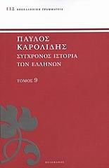sygxronos istoria ton ellinon kai ton loipon laon tis anatolis apo to 1821 mexri 1921 tomos 9 photo